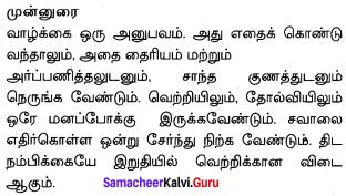 10th English Poem Life Samacheer Kalvi Chapter 1