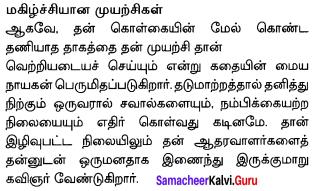 10th Life Poem Question Answer Samacheer Kalvi Chapter 1