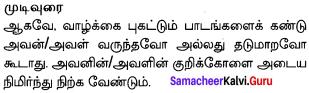 10th Life Poem Samacheer Kalvi Chapter 1