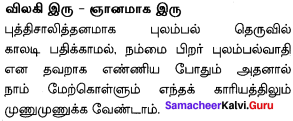 Grumble Family Samacheer Kalvi 10th English Solutions Poem Chapter 2