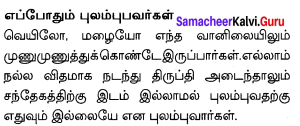 Grumble Family Poem Samacheer Kalvi 10th English Solutions Chapter 2
