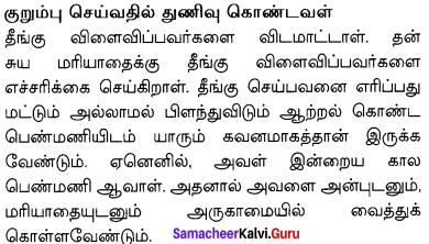 I Am Every Woman Paragraph Samacheer Kalvi 10th English Chapter 3