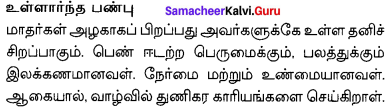 I Am Every Woman Poem Line By Line Explanation Samacheer Kalvi 10th English Chapter 3