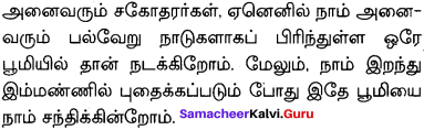 Samacheer Kalvi 10th English Solutions Poem Chapter 6 No Men Are Foreign 5