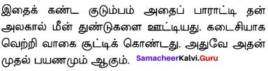 Samacheer Kalvi 10th English Solutions Prose Chapter 1 His First Flight 14