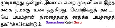 Samacheer Kalvi 10th English Solutions Prose Chapter 1 His First Flight 15