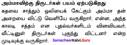 Samacheer Kalvi 10th English Solutions Prose Chapter 2 The Night the Ghost Got in 15
