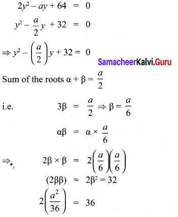 10th Maths Algebra Samacheer Kalvi Chapter 3 Algebra Ex 3.14
