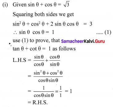 10th Maths Chapter 6 Solution Samacheer Kalvi Trigonometry Ex 6.1