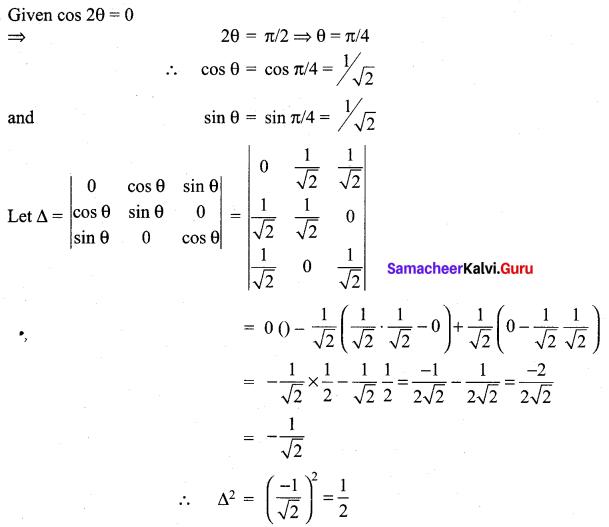 Samacheer Kalvi 11th Maths Solutions Chapter 7 Matrices and Determinants Ex 7.4 9
