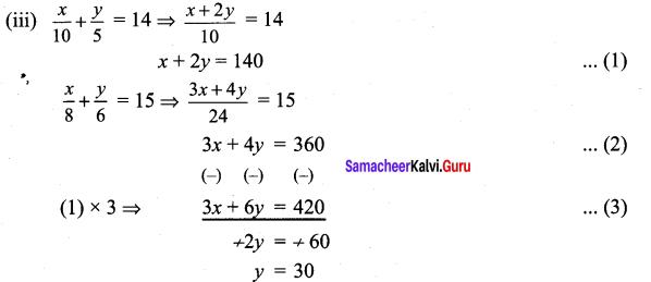 Samacheer Kalvi 9th Maths Chapter 3 Algebra Ex 3.12 3