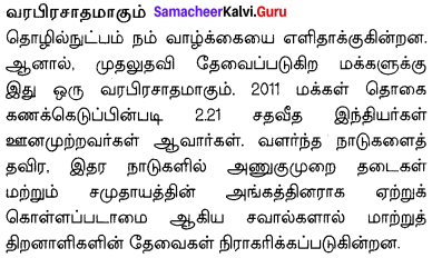Samacheer Kalvi 10th English Solutions Prose Chapter 5 Tech Bloomers 27