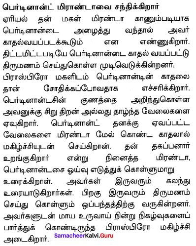 The Tempest 10th Supplementary In Tamil Samacheer Kalvi Chapter 1
