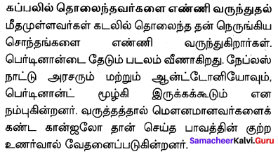 10th English The Tempest In Tamil Samacheer Kalvi Chapter 1