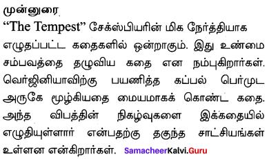 10th English Unit 1 Supplementary Samacheer Kalvi The Tempest