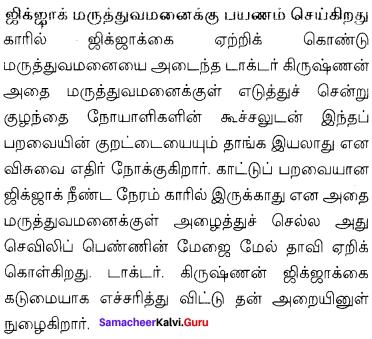 Zigzag 10th Supplementary In Tamil Chapter 2
