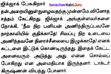 Zigzag Lesson In 10th Class Samacheer Kalvi Supplementary Chapter 2