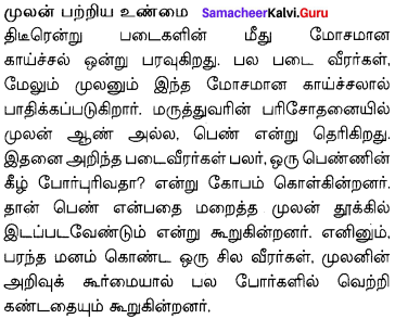 The Story Of Mulan Summary In Tamil Samacheer Kalvi 10th English Solutions Supplementary Chapter 3
