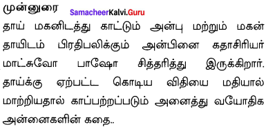 The Aged Mother Summary Samacheer Kalvi 10th English Solutions Supplementary Chapter 4