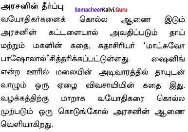 The Aged Mother Samacheer Kalvi 10th English Solutions Supplementary Chapter 4