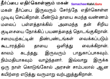 The Aged Mother Questions Samacheer Kalvi 10th English Solutions Supplementary Chapter 4