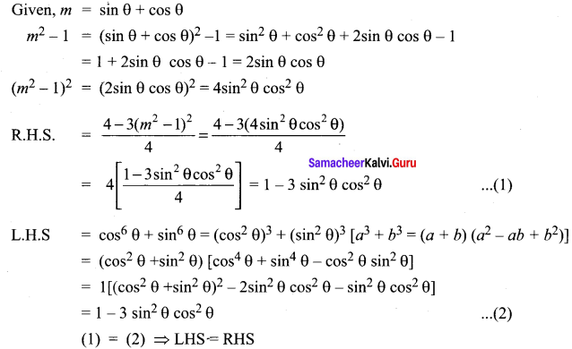 Exercise 3.1 Class 11 Maths State Board Chapter 3 Trigonometry Ex 3.1