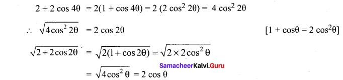 Samacheer Kalvi 11th Maths Solutions Chapter 3 Trigonometry Ex 3.12 28