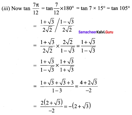 Samacheerkalvi.Guru 11th Maths Solutions Chapter 3 Trigonometry Ex 3.4
