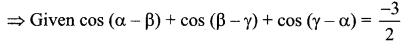 Samacheer Kalvi 11th Maths Solutions Chapter 3 Trigonometry Ex 3.4 70