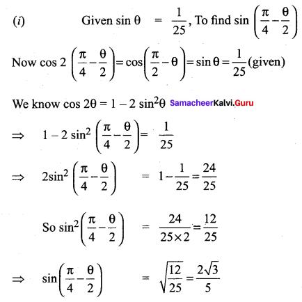 Samacheer Kalvi 11th Maths Solutions Chapter 3 Trigonometry Ex 3.5 4