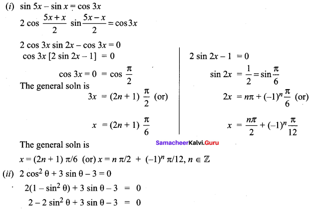 Samacheer Kalvi 11th Maths Solutions Chapter 3 Trigonometry Ex 3.8 8