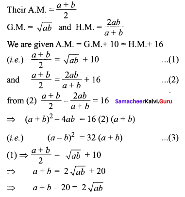 Samacheer Kalvi 11th Maths Solutions Chapter 5 Binomial Theorem, Sequences and Series Ex 5.2 32