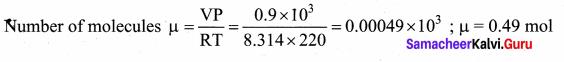 Samacheer Kalvi 11th Physics Solutions Chapter 8 Heat and Thermodynamics 222