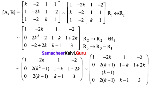 Samacheer Kalvi 12th Maths Solutions Chapter 1 Applications of Matrices and Determinants Ex 1.6 Q2