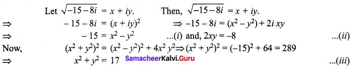 Samacheer Kalvi 12th Maths Solutions Chapter 2 Complex Numbers Ex 2.5 7