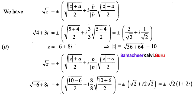 Samacheer Kalvi 12th Maths Solutions Chapter 2 Complex Numbers Ex 2.5 Q10