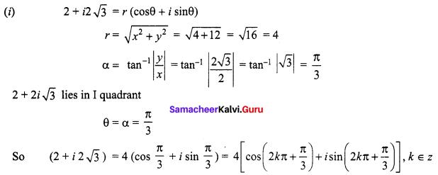 Samacheer Kalvi 12th Maths Solutions Chapter 2 Complex Numbers Ex 2.7 Q1