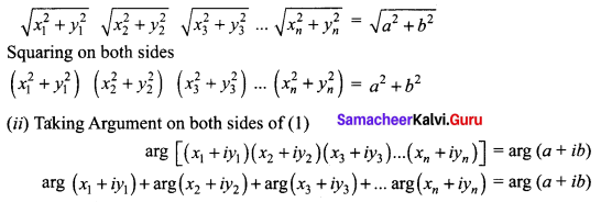 Samacheer Kalvi 12th Maths Solutions Chapter 2 Complex Numbers Ex 2.7 Q3.1