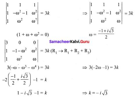 Samacheer Kalvi 12th Maths Solutions Chapter 2 Complex Numbers Ex 2.9 Q23