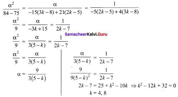 Samacheer Kalvi Class 12 Maths Solutions Chapter 3 Theory Of Equations Ex 3.1