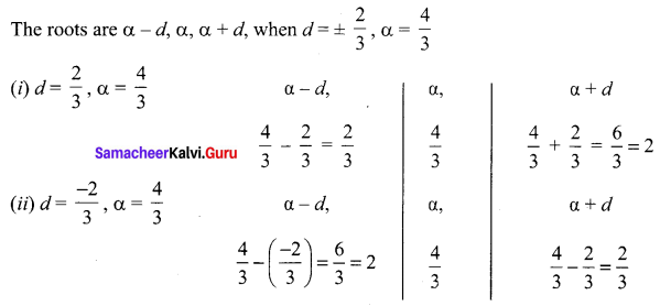 Samacheer Kalvi 12th Maths Solutions Chapter 3 Theory of Equations Ex 3.3 Q2.1