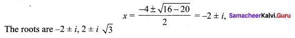 Samacheer Kalvi 12th Maths Solutions Chapter 3 Theory of Equations Ex 3.6 6