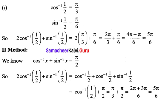 Samacheer Kalvi 12th Maths Solutions Chapter 4 Inverse Trigonometric Functions Ex 4.2 Q5