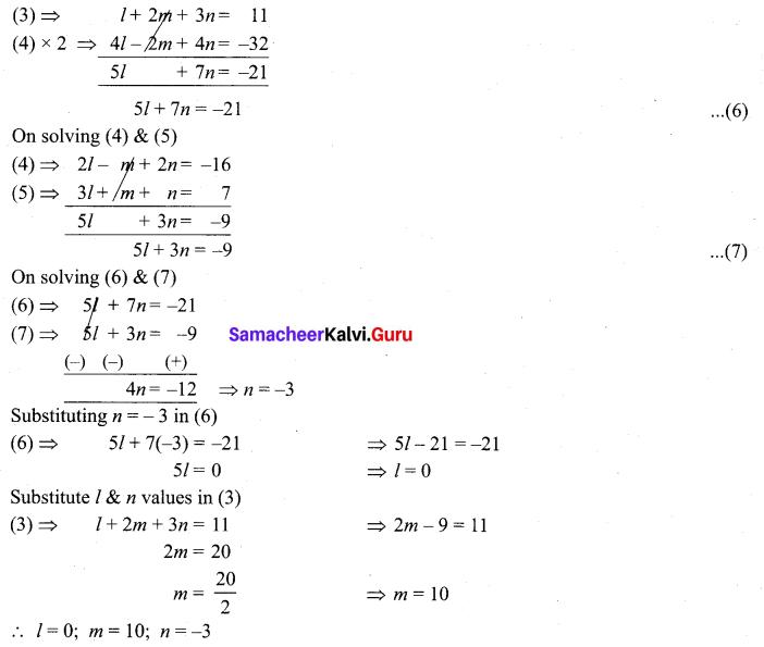 Samacheer Kalvi 12th Maths Solutions Chapter 6 Applications of Vector Algebra Ex 6.3 14