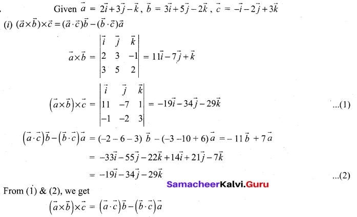 Samacheer Kalvi 12th Maths Solutions Chapter 6 Applications of Vector Algebra Ex 6.3 7
