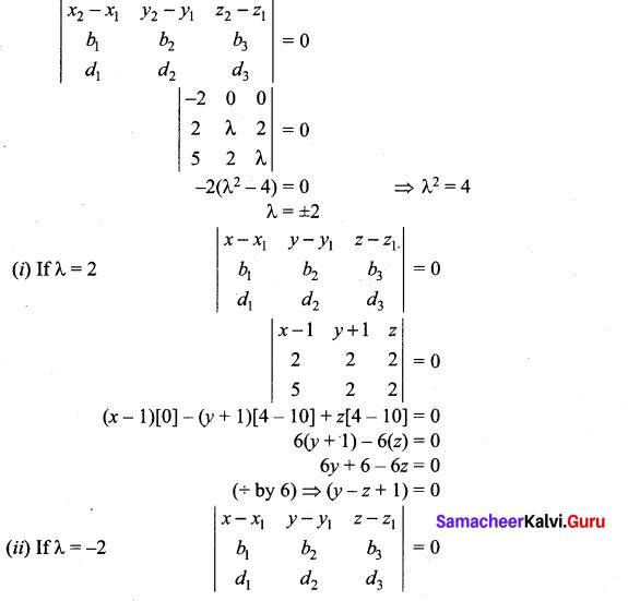 Samacheer Kalvi 12th Maths Solutions Chapter 6 Applications of Vector Algebra Ex 6.8 9