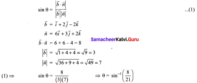 Samacheer Kalvi 12th Maths Solutions Chapter 6 Applications of Vector Algebra Ex 6.9 2