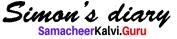 A Birthday Letter 9th Std English Solutions Prose Chapter 7 Samacheer Kalvi