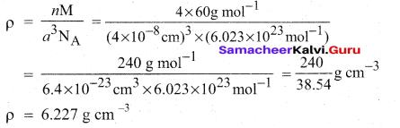 Tamil Nadu 12th Chemistry Model Question Paper 5 English Medium - 12