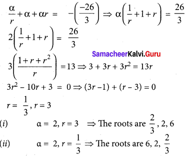 Tamil Nadu 12th Maths Model Question Paper 1 English Medium - 13